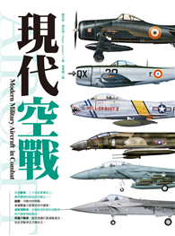 現代空戰Modern Military Aircraft in Combat