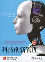 科技創新管理 (Schilling/Strategic Management of Technological Innovation 4/e)