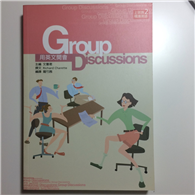 Group Discussions 用英文開會