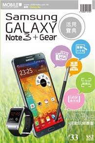 Samsung GALAXY Note 3 + Gear活用寶典
