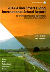 2014 Asian Smart Living International School Report : Co-Creating Innovative Experiences in Sustaina