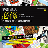 設計職人必修:Photoshop X Illustrator 高水準平面設計精緻範例集