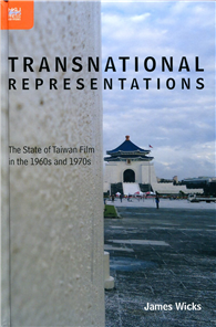 Transnational Representations:The State of Taiwan Film in the 1960s and 1970s