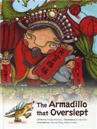 The Armadillo that Overslept [精裝/臺中市政府文化局/青林發行]
