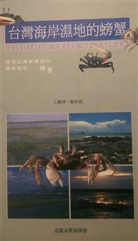 台灣海岸濕地的螃蟹 = Estuarine crabs of Taiwan eng