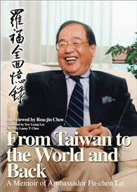 From Taiwan to the World and Back: A Memoir o