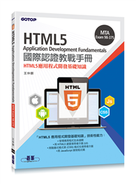 MTA HTML5 Application Development Fundamentals國際認證教戰手冊
