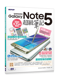 Samsung GALAXY Note 5超級筆記|最強的S-Pen再進化