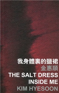 我身體裏的鹽裙 The Salt Dress Inside Me