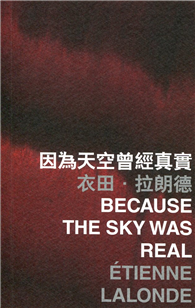 因為天空曾經真實 Because the Sky Was Real