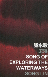 脈水歌 Song of Exploring the Waterways