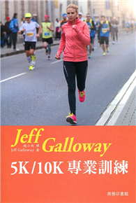 Jeff Galloway 5K/10K 專業訓練