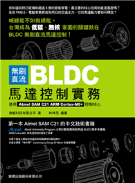 無刷直流 BLDC 馬達控制實務:使用 Atmel SAM C21 ARM Cortex-M0+ 控制核心