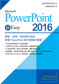 Microsoft PowerPoint 2016 超 Easy