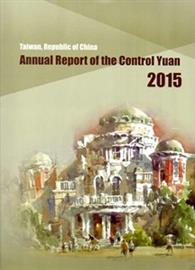 2015 Annual Report of the Control Yuan,Taiwan,Republic of China