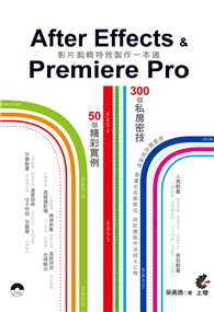 After Effects & Premiere Pro影片剪輯特效製作一本通
