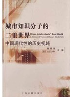 城市知识分子的二重世界 : 中囯现代性的历史视域 = Urban intellectuals' dual world : A historical vision of china's modernit