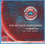CD封套设计艺朮 = The art of CD cover design
