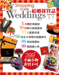 Weddings新娘物語:結婚採買誌