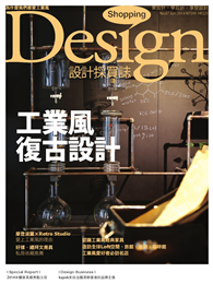 Shopping Design 設計採買誌 6月號/2014 第67期:工業風復古設計