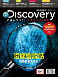 Discovery探索頻道 7月號/2015 第30期