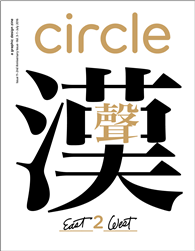 circle, a graphic design zine 第11期/2016