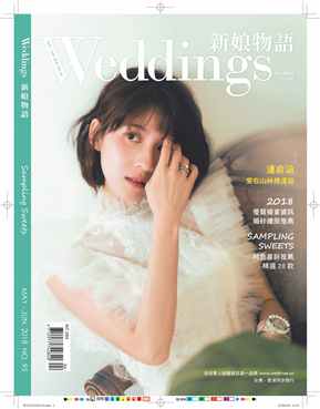 Weddings新娘物语 6月号/2018 第95期