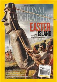 NATIONAL GEOGRAPHIC 7月號/2012