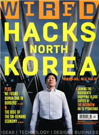 WIRED 英國版 4月號/2015:Hacks North Korea