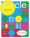 circle zine 第14期/2021:COLOR ISSUE