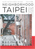 台北文創之街旅遊情報特集:NEIGHBORHOOD TAIPEI
