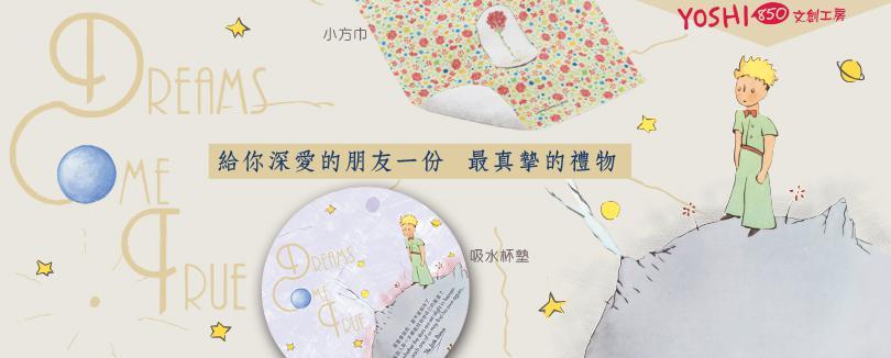 賦予經典故事新的風貌,嚕嚕米、小王子系列環保購物袋!