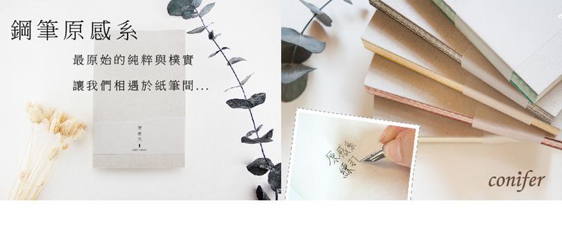 讓我們相遇於紙筆間,點綴專屬自己的『原感系』