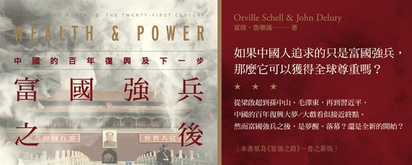 形塑西方現代的「自由、平等、博愛」翻譯成中文變成「富有、強大、榮耀」?