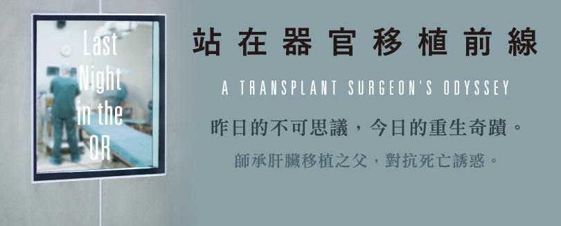 手術室如戰場,有的腹腔乾淨齊整如解剖學教科書,有的則交錯夾纏如遍佈地雷。