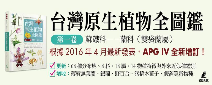 台灣120年來首次以全中文寫作、完整照片記錄的植物全圖鑑!