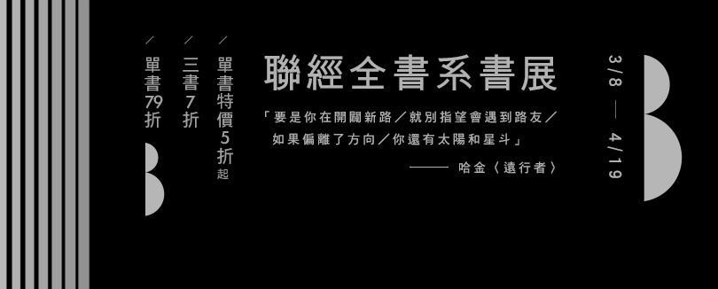 2017聯經X TAAZE全書系書展,新舊品項全面三本7折,近千本書籍特價5折!