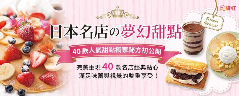 日本人氣名店的獨家配方,在家也能輕鬆重現夢幻甜點!