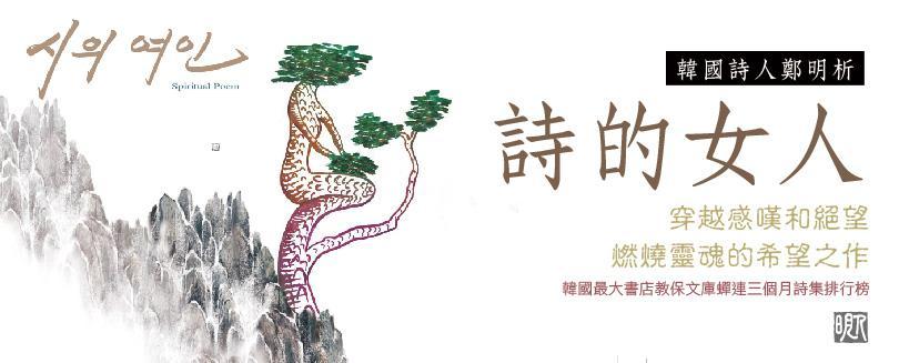 在人生的旅途中除了看見神,還看見了詩!韓國知名詩人鄭明析燃燒靈魂的澄明之作!