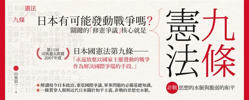 憲法九條所蘊含的和平主義,不是「突變」的產物,而是由日本內部思想伏流所併發出的結果?