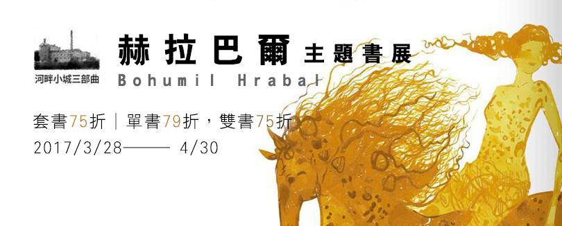 赫拉巴爾與《過於喧囂的孤獨》同時期完成的回憶錄小說。