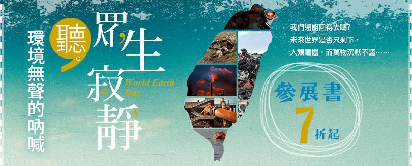讀書共和國世界地球日書展/最低7折起