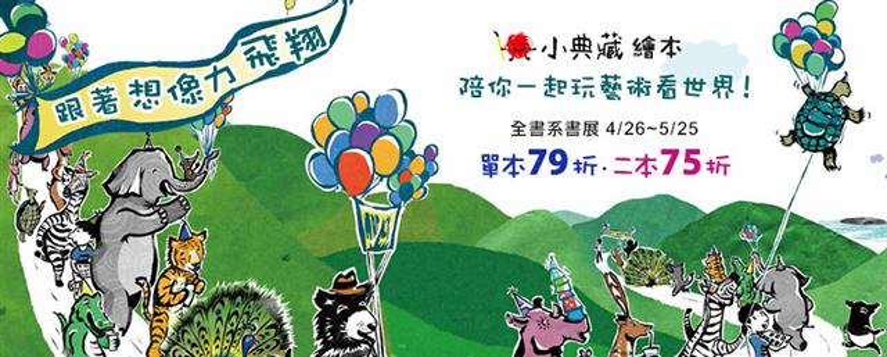 往最美的書,請上車!小典藏書展2書75折!