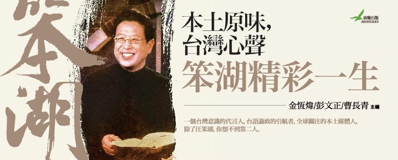 【笨湖開講】檢驗所有政治人物,走透台灣基層,跟人民借膽,向總統府發聲!