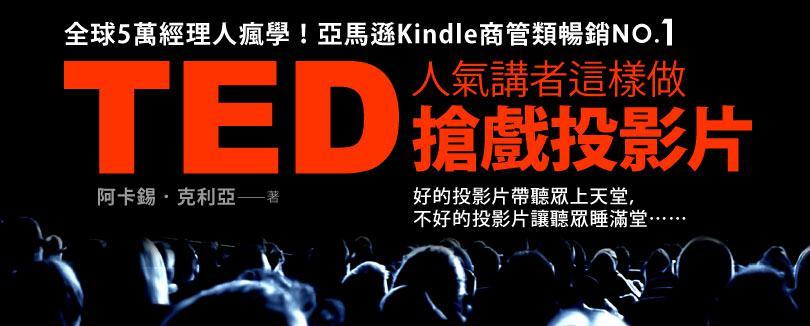 從複雜到一目了然,讓你的簡報投影片扼要吸睛,直逼TED最高等級!