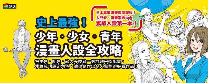 日本專業漫畫教室課程,入門者、漫畫家志向者必讀教科書!