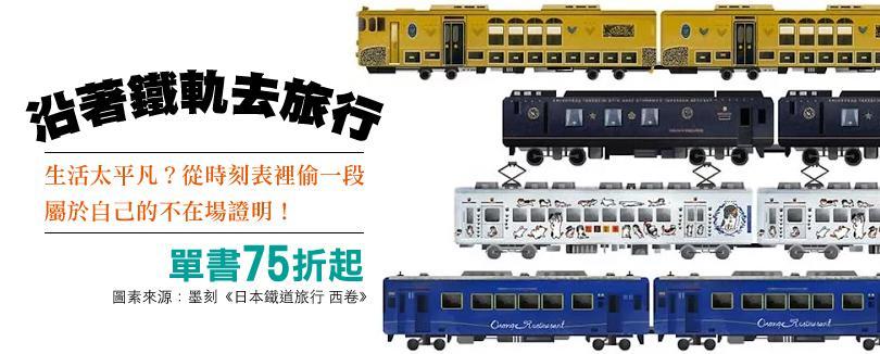 沿著鐵道旅行,讓自由和鐵軌一起延伸到很遠很遠的地方。