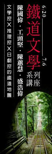 文學控 X 推理控 X 日劇控的鐵道地圖