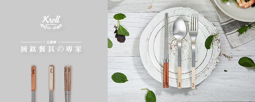 【克羅爾鈦  KROLL】環保從生活做起,簡約設計食器、輕便好收納。