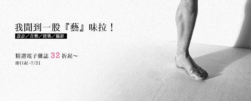 2017精選電子雜誌 ◤藝術博覽會◢ 歡迎參觀選購(~7/31)